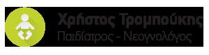 Νεογνολόγος Παιδίατρος Χρήστος Τρομπούκης